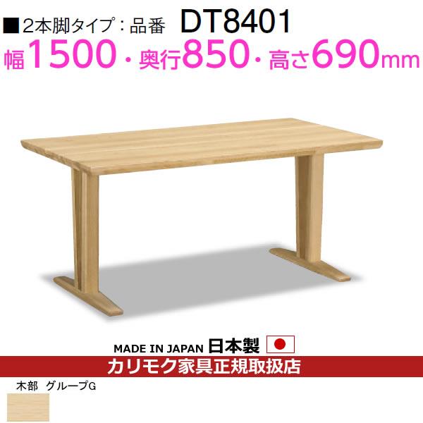 カリモク ダイニングテーブル・2本脚/ 幅1500×奥行850×高さ690mm 【COM グループG】ピュアオーク【DT8401E029】