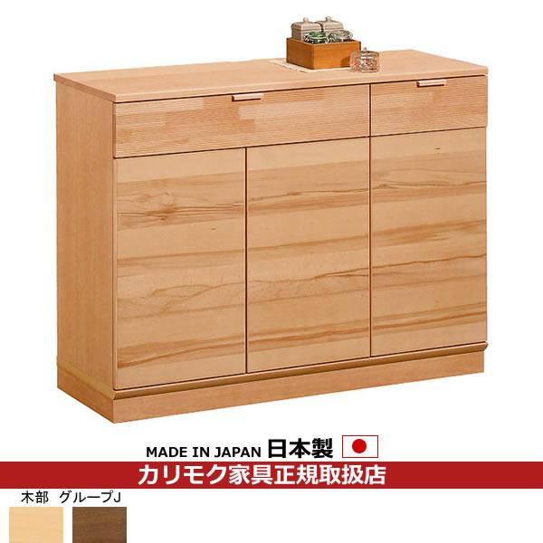 カリモク リビングボード・キャビネット 幅1049mm【QD3506】