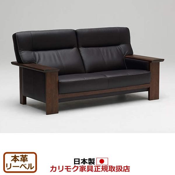 カリモク ソファ/ZU79モデル 本革張 2人掛椅子ロング 肘平板タイプ【COM オークD・G・S/リーベル】【ZU79C2-LB】