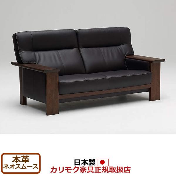 カリモク ソファ/ZU79モデル 本革張 2人掛椅子ロング 肘平板タイプ【COM オークD・G・S/ネオスムース】【ZU79C2-NS】