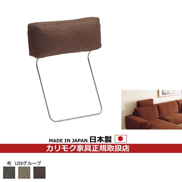 カリモク ソファ用オプション ヘッドレスト(厚型) 布張り【COM U29グループ】【KU8805-U29】