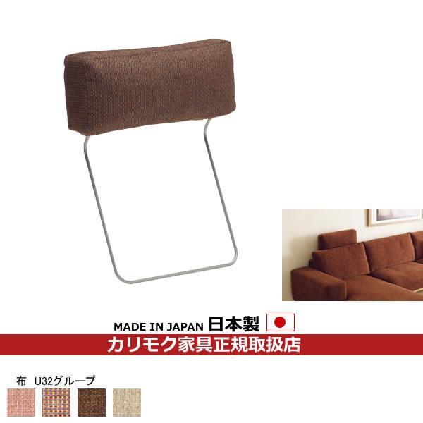 カリモク ソファ用オプション ヘッドレスト(厚型) 布張り【COM U32グループ】【KU8805-U32】