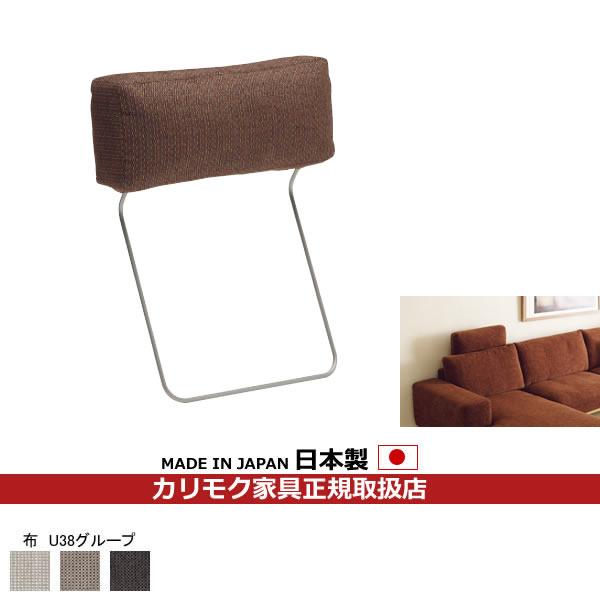 カリモク ソファ用オプション ヘッドレスト(厚型) 布張り【COM U38グループ】【KU8805-U38】
