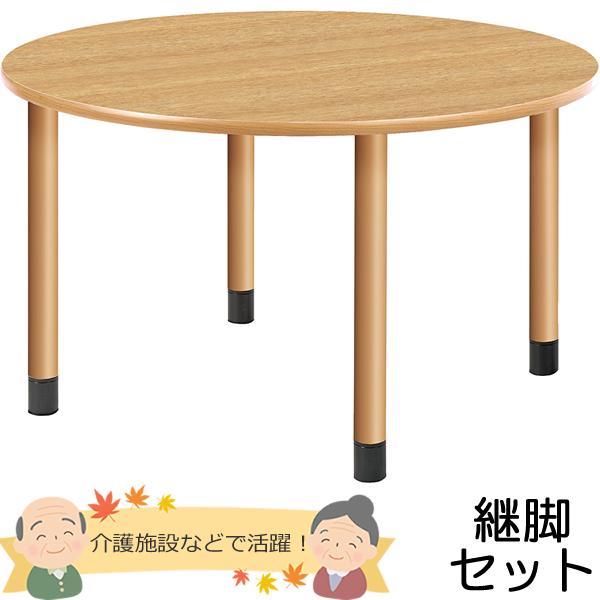 医療・福祉施設向けテーブル 円形 直径1200×高さ656~736mm ※高さ3段階調節可能【UFT-4K12R】