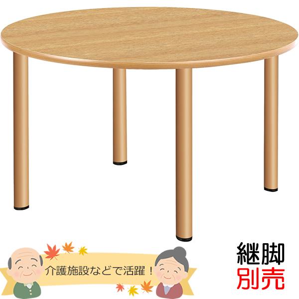 医療・福祉施設向けテーブル 円形 直径1200×高さ700mm ※オプションで高さ変更可能【UFT-4S12R】