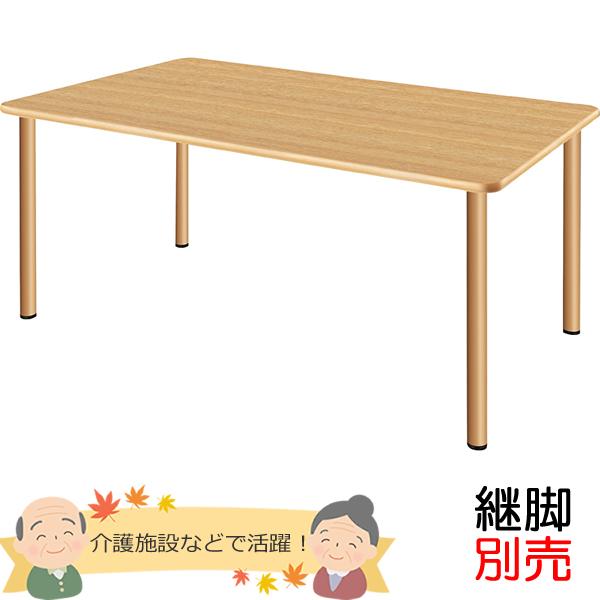 医療・福祉施設向けテーブル 幅1600×奥行き900×高さ700mm ※オプションで高さ変更可能【UFT-4S1690】