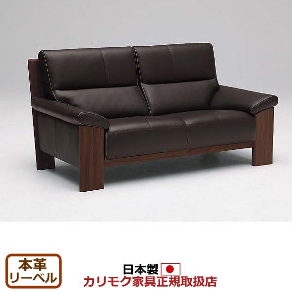 カリモク ソファ・2人掛け/ZU48モデル 本革張 幅1800 2人掛椅子ロング 肘張り込みタイプ【COM オークD・G・S/リーベル】【ZU4822-LB】