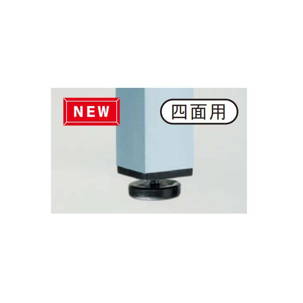 アルミポール脚(32mm角) AR連結ボード用 4面用 L字コーナータイプ 高さ1500mm用【AR32T1594】