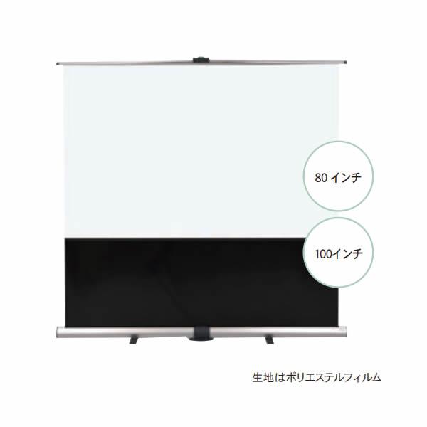 EMSモバイル型床置きスクリーン(16:10) 100インチ【EMS100W】