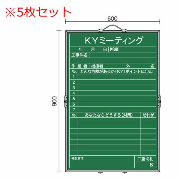 折りたたみKYボード スチールグリーン(KYミーティング) 900×600mm 5枚入り【MBS23-5SET】