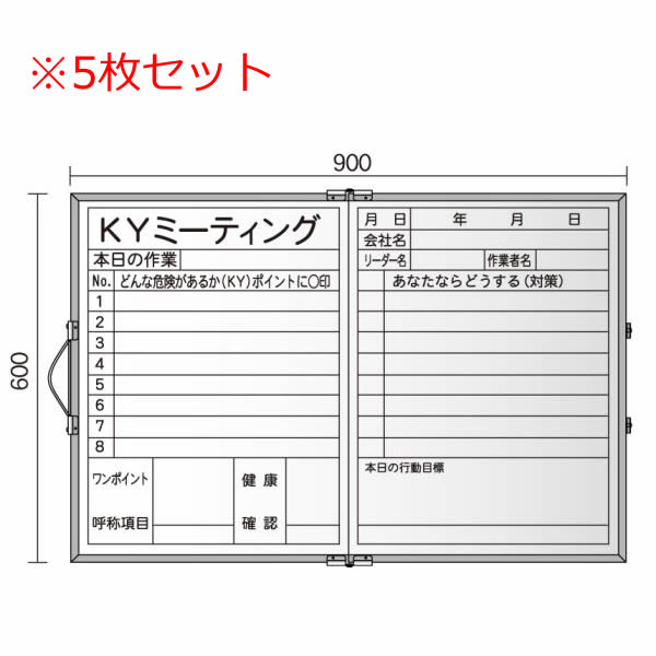 折りたたみKYボード スチールホワイト(KYミーティング) 600×900mm 5枚入り【MBV23-5SET】