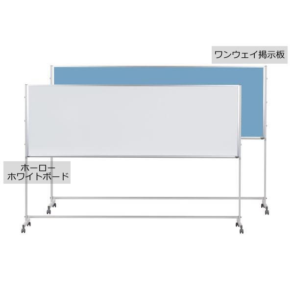 Pシリーズ 脚付 両面仕様 ホーローホワイトボード/ワンウェイ掲示板 2700×915mm【PTHK309】, ANGEL HAM SHOP JAPAN 3b8bd4c3
