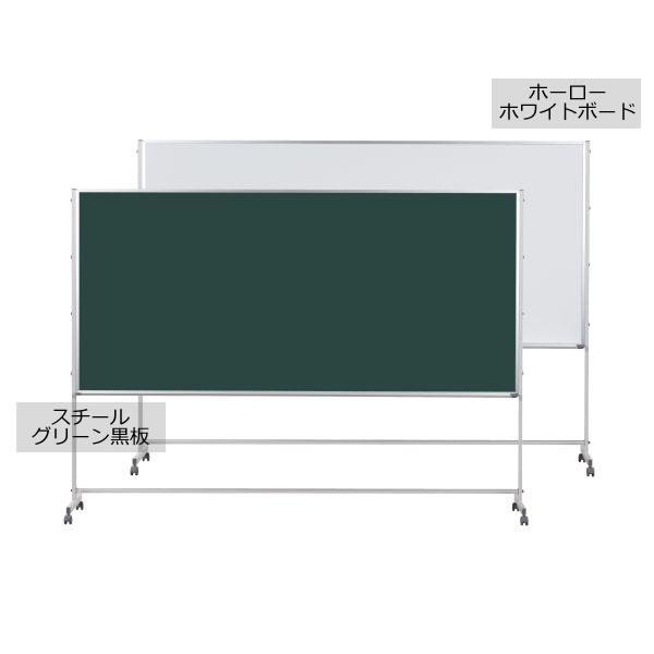 Pシリーズ 脚付 両面仕様 スチールグリーン黒板/ホーローホワイトボード 2700×1215mm【PTSH409】