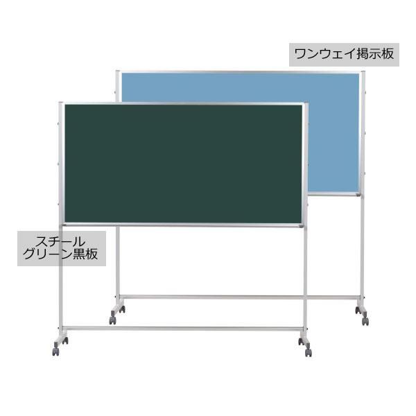 Pシリーズ 脚付 両面仕様 スチールグリーン黒板/ワンウェイ掲示板 1800×915mm【PTSK306】