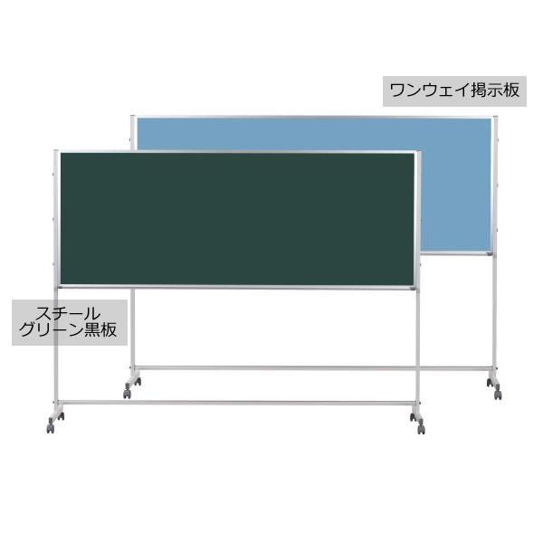 Pシリーズ 脚付 両面仕様 スチールグリーン黒板/ワンウェイ掲示板 2400×915mm【PTSK308】