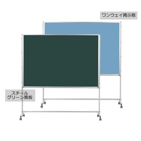 Pシリーズ 脚付 両面仕様 スチールグリーン黒板/ワンウェイ掲示板 1800×1215mm【PTSK406】