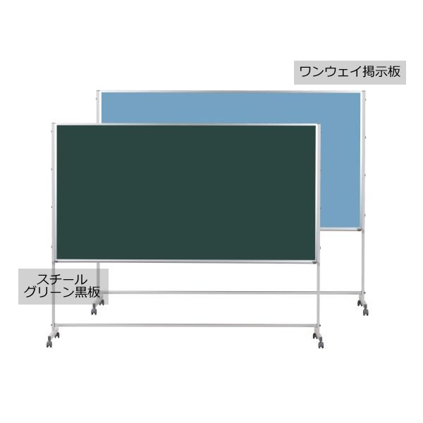 Pシリーズ 脚付 両面仕様 スチールグリーン黒板/ワンウェイ掲示板 2400×1215mm【PTSK408】