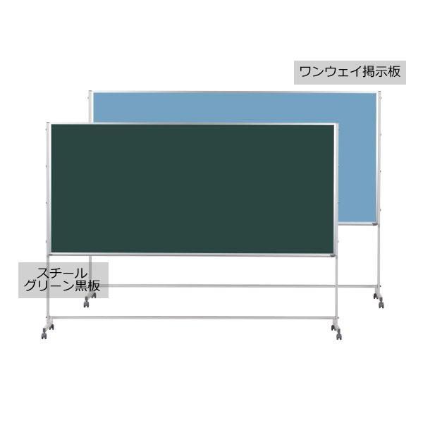 Pシリーズ 脚付 両面仕様 スチールグリーン黒板/ワンウェイ掲示板 2700×1215mm【PTSK409】