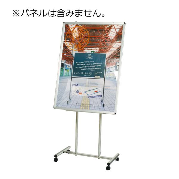 楽ラクパネル ラクパー専用スタンド ※B1サイズ(728×1030mm)まで可能【QM-TC1】