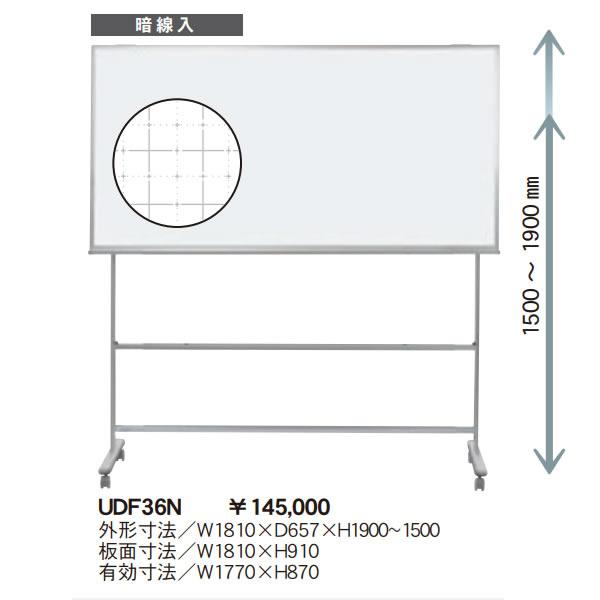 UDフリーボード ホーロー 暗線入り ストローク機能付き 1810×910mm【UDF36】