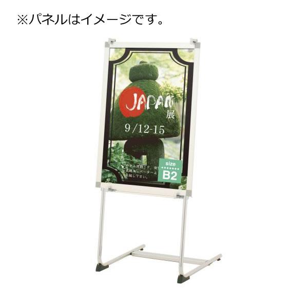 サインスタンド パネルサイズ幅550~900mm対応 ※パネル別売【JVS-80】