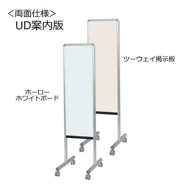 UD案内板 ホーローホワイトボード/ツーウェイ掲示板 幅315×奥行460×高さ1292mm【Y8HK300C】