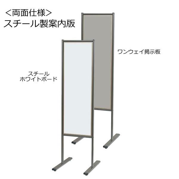 スチール製案内板 スチールホワイトボード/ワンウェイ掲示板 幅328×奥行450×高さ1250mm【YVK300】