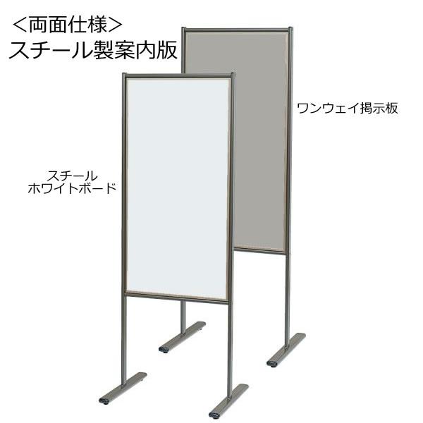 スチール製案内板 スチールホワイトボード/ワンウェイ掲示板 幅478×奥行450×高さ1350mm【YVK450】