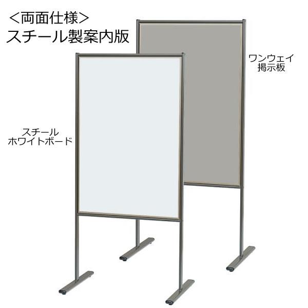 スチール製案内板 スチールホワイトボード/ワンウェイ掲示板 幅628×奥行450×高さ1350mm【YVK600】