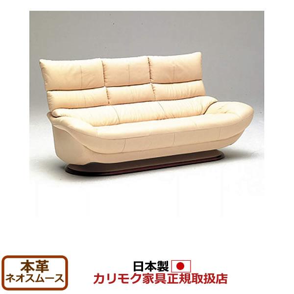 カリモク ソファ/ZT68モデル 本革張(外側:合成皮革) 長椅子 【COM オークD/ネオスムース】【ZT6803-NS】