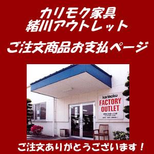karimoku/カリモク家具 緒川アウトレット ご注文商品お支払ページ