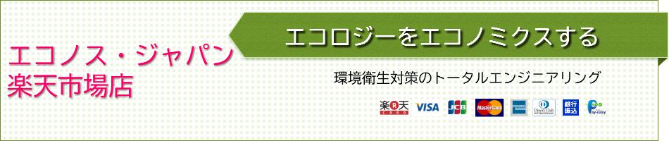 エコノス・ジャパン 楽天市場店:静岡県にある殺菌装置を製造販売するメーカーです