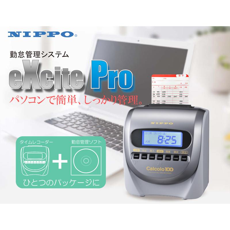 【送料無料】ニッポー 勤怠管理ソフト付きタイムレコーダー 就業管理 eXcite Pro