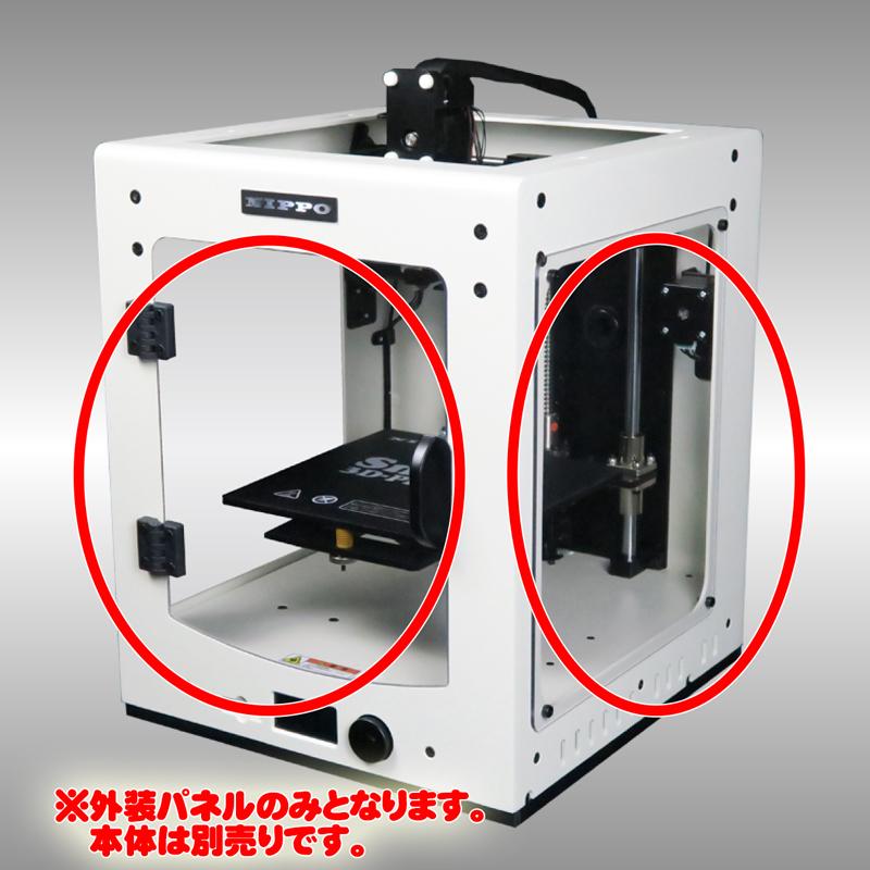 【送料無料】ニッポー スマート3Dプリンター NF-600S用外装カバー (全面ドア、左右カバー)