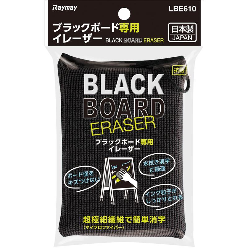レイメイ藤井 ブラックボード専用イレーザー LBE610 本物 大人気