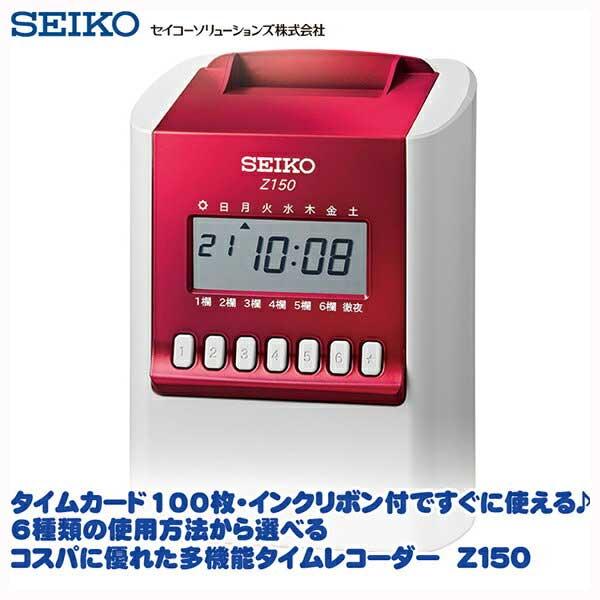 セイコー(SEIKO) 時間計算タイムレコーダー Z150 レッド 【送料無料】