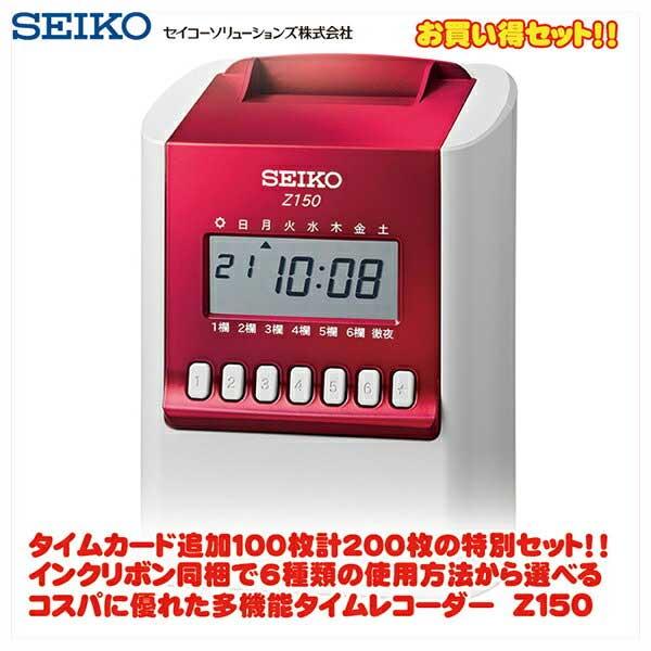 セイコー(SEIKO) 時間計算タイムレコーダー Z150 レッド+Zカード追加1冊セット 【送料無料】