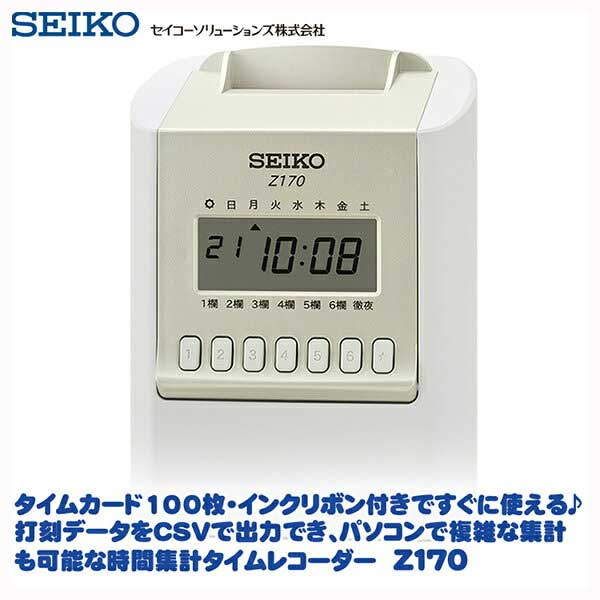 セイコー(SEIKO) 時間計算タイムレコーダー Z170 【送料無料】