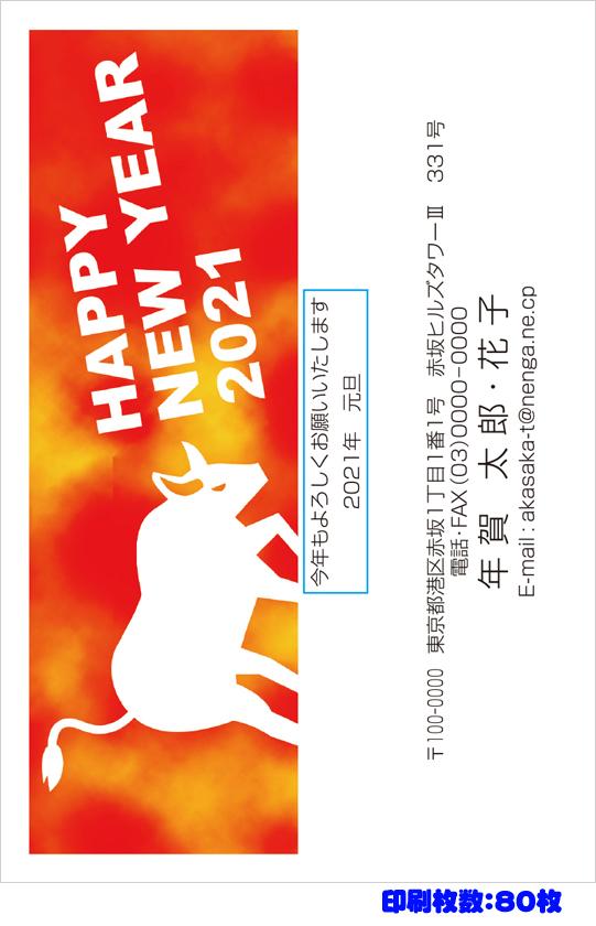 【送料無料】全302柄 2020年度版 子年 郵政お年玉付き年賀はがき(官製年賀葉書) 年賀状印刷 80枚 フルカラー年賀状 237pr_80