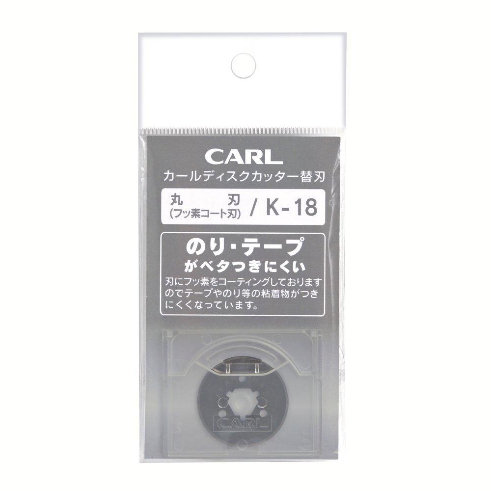 フッ素コート採用で粘着物を裁断してものりが付きにくい カール事務器 新品未使用正規品 CARL 定番から日本未入荷 ディスクカッター フッ素刃 K-18 替刃