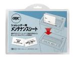 アコ ブランズ ジャパン 海外 旧日本GBC 12枚入り 信託 OP12S シュレッダー用メンテナンスシート