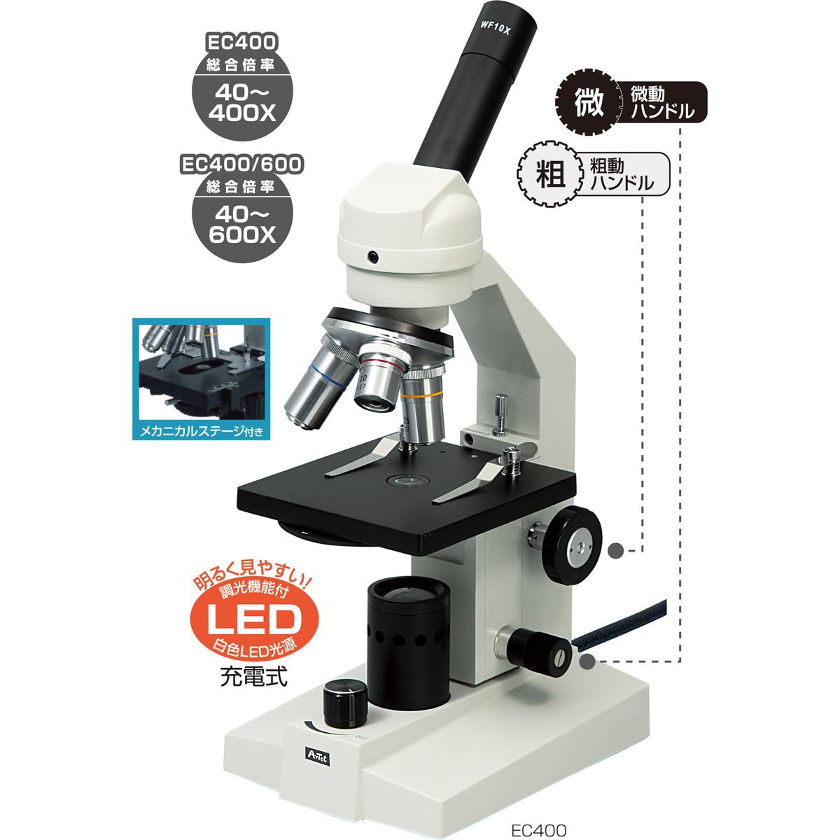 Artec(アーテック) 生物顕微鏡EC400/600(メカニカルステージ付) #9999【送料無料】