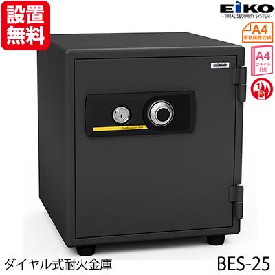 【開梱設置無料】【送料無料】エーコー 家庭用小型耐火金庫 STANDARD BES-25 (ダイヤル&シリンダー式) A4ファイル対応 30分耐火 34.7L 棚板1枚「EIKO」 55kg