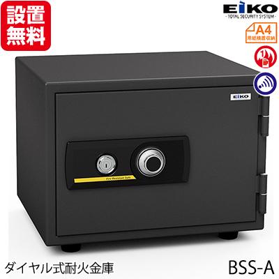 【開梱設置無料】【送料無料】エーコー 家庭用小型耐火金庫 STANDARD BSS-A (ダイヤル&シリンダー式) A4横対応 1時間耐火 19.5L  トレー1枚 アラーム付「EIKO」 56kg