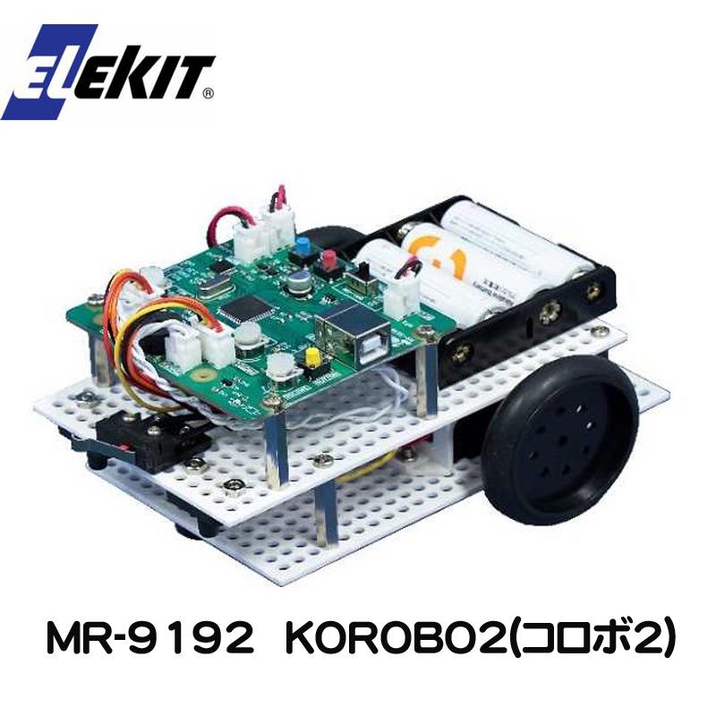 【ラッピング無料】イーケイジャパン KOROBO2  MR-9192