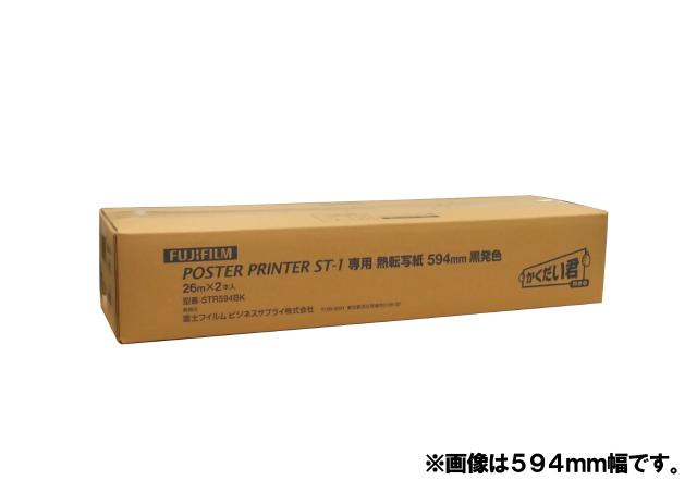 【送料無料】 FUJIFILM<富士フイルム> POSTER PRINTER ST-1 「かくだい君neo」 専用記録紙 熱転写紙白地黒発色 915mmX26M(2本入り) 915mm幅/2本入 PP STR BK 915mmX26M