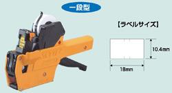 【送料無料!】サトー ハンドラベラー PB-1