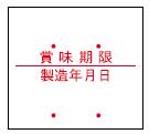 サトー DUOBELER216ハンドラベラー用ハンドラベル 賞味期限/製造年月日 点付 赤 100巻 【送料無料】 216-7