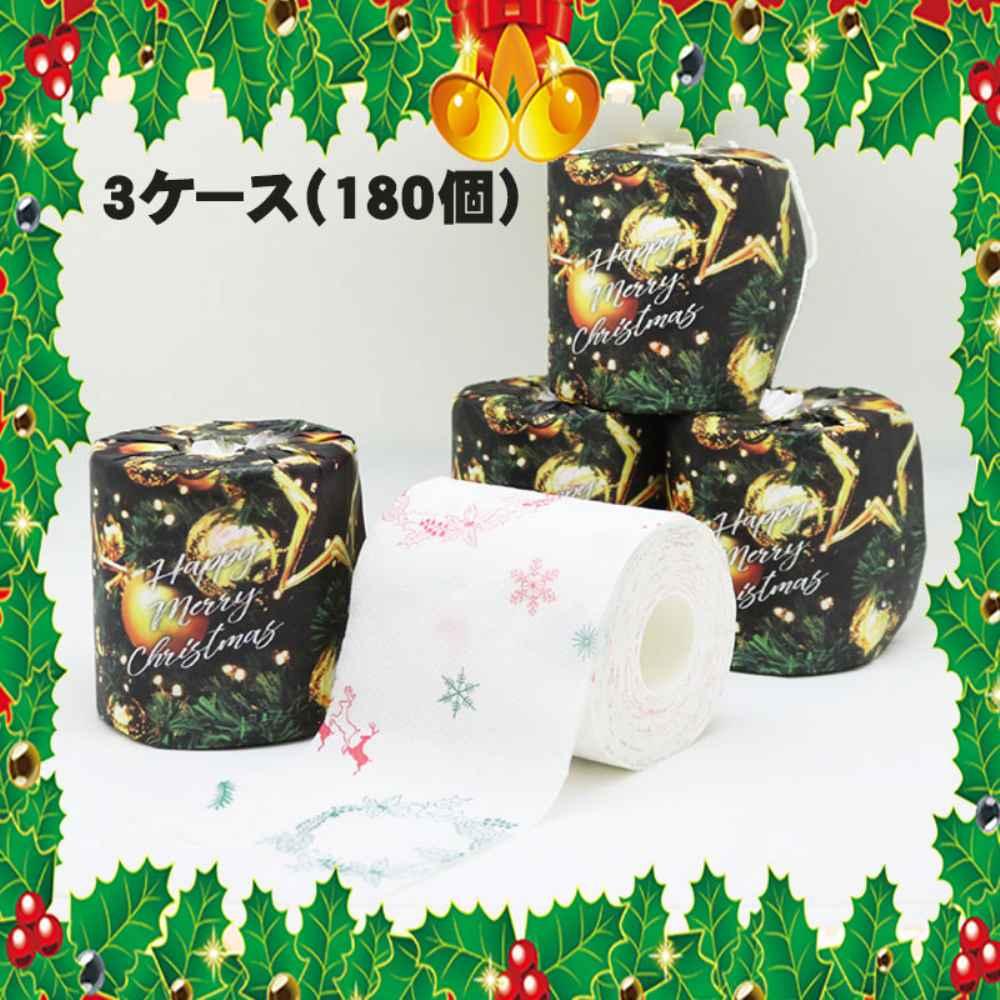 【ギフト・ノベルティ好適品】国産トイレットペーパー クリスマストイレットロール スター 1R  27.5mW (3ケース180個)