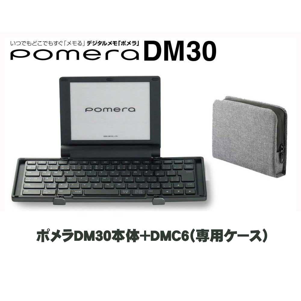 【送料無料】KING JIM キングジム デジタルメモ「ポメラ」DM30+DMC6専用ケース特別セット